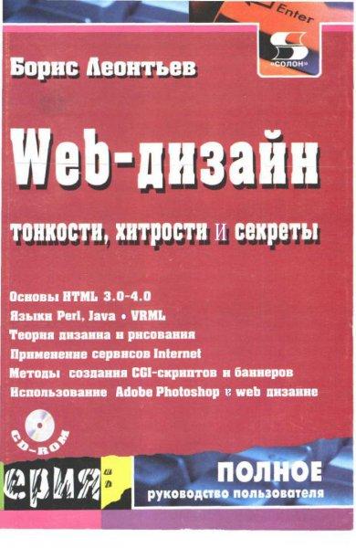 Web-дизайн: Тонкости, хитрости и секреты